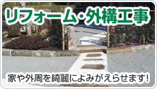 リフォーム・外構工事
