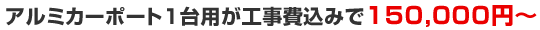 アルミカーポート1台用が工事費込みで150,000円~