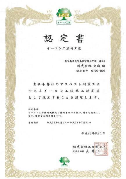 イーコンEAシステム工法の施工認定書