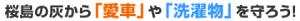 桜島の灰から愛車や洗濯物を守ろう