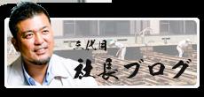 株式会社 大城 三代目 社長ブログ